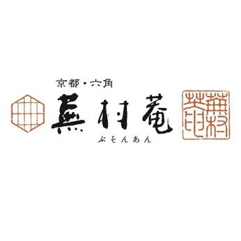 【週5日、1日7時間以上】 京都の老舗おかき専門店の販売スタッフです!